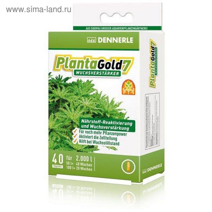 Стимулятор роста для всех аквариумных растений в капсулах,Dennerle Planta Gold 7 - 20 шт. на 1000 л