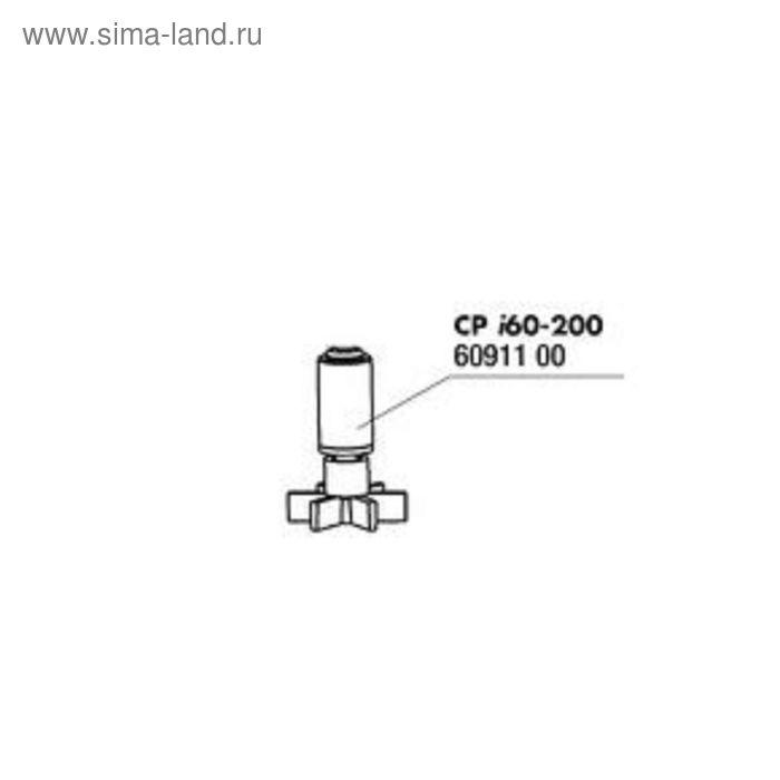 Ротор для внутренних фильтров JBL CristalProfi i, JBL CP i Rotor