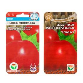 Семена Томат Шапка Мономаха, среднеспелый, 20 шт