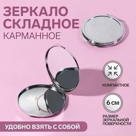 Зеркало складное, круглое, без увеличения, двустороннее, d=6см, цвет серебристый Ош
