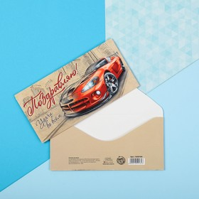 Конверт для денег «Поздравляю», спортивное авто, 16,5 х 8 см