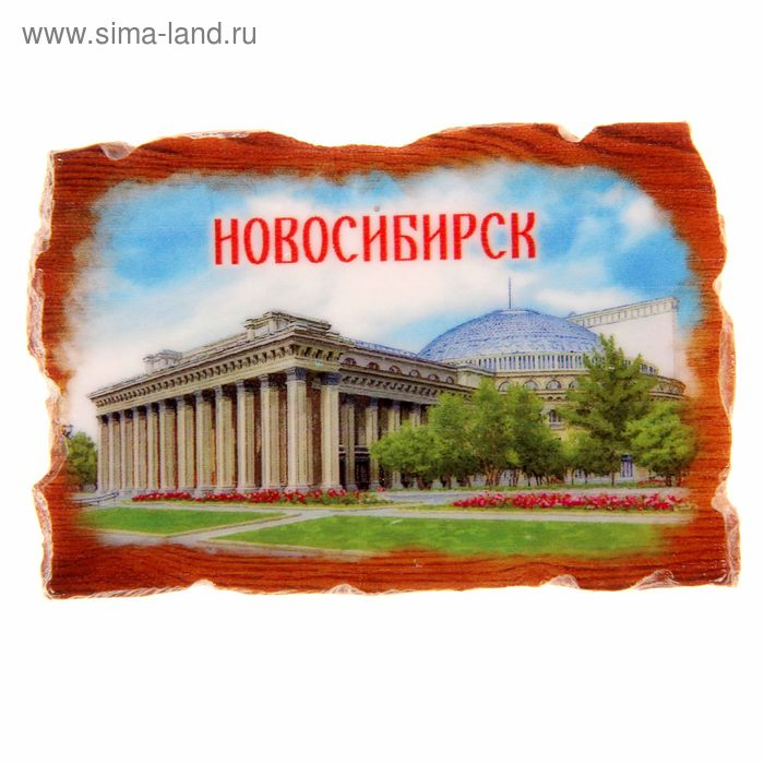 """Магнит в форме свитка """"Новосибирск"""""""