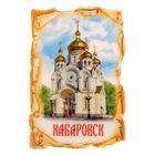 """Магнит в форме свитка """"Хабаровск"""""""