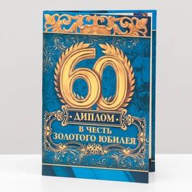 """Диплом """"В честь золотого юбилея 60"""""""