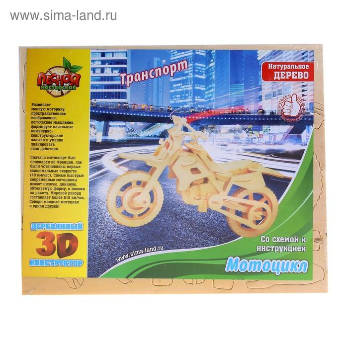 """Конструктор деревянный 3D """"Мотоцикл"""""""