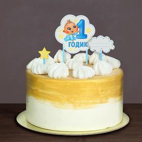 """Набор для украшения торта """"1 годик""""малыш"""