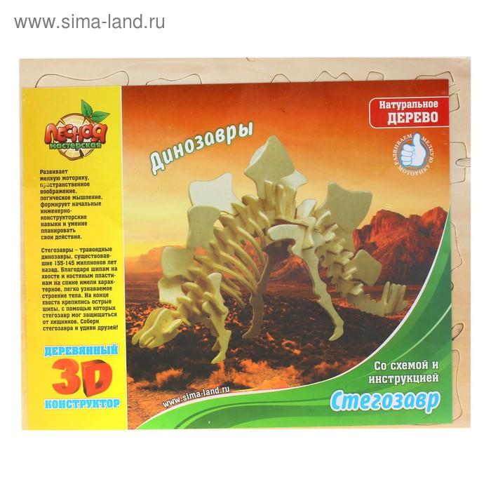"""Конструктор деревянный 3D """"Стегозавр"""""""