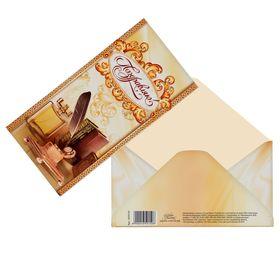 Конверт для денег «Поздравляю», классический стиль, 16,5 х 8 см
