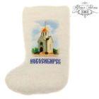"Магнит-валенок ""Новосибирск"" (ручная работа)"