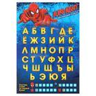Плакат обучающий с наклейками, Человек-Паук