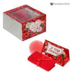 Набор в подарочной коробке 'Я тебя люблю!': морская соль 150 г (роза), бурлящий шар (клубника), полотенце (20х20) Ош