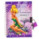 """Записная книжка на замочке """"Волшебные мечты"""", Феи, 50 листов"""