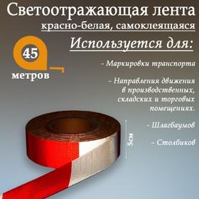 Светоотражающая контурная клейкая лента, красно-белая, 5 см х 45 м