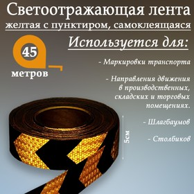 Светоотражающая контурная клейкая лента, желтая с пунктиром, 5см*45м