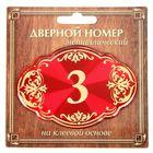 """Дверной номер """"3"""", красный фон, тиснение золотом"""