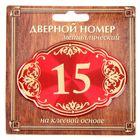 """Дверной номер """"15"""", красный фон, тиснение золотом"""