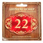 """Дверной номер """"22"""", красный фон, тиснение золотом"""