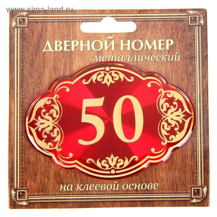 """Дверной номер """"50"""", красный фон, тиснение золотом"""