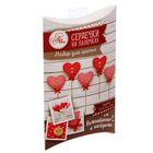 Набор для шитья «Сердечки на палочках», 18 х 11,5 х 2,5 см