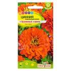 """Семена цветов Циния """"Оранжевый Король"""", О, 0,3 г."""