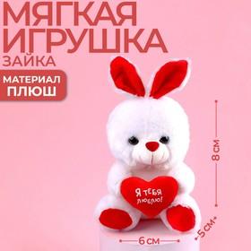"""Мягкая игрушка зайчик с сердечком """"Я тебя люблю"""""""