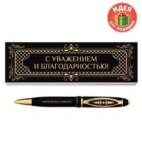 """Ручка в подарочном футляре из экокожи """"С уважением и благодарностью"""""""
