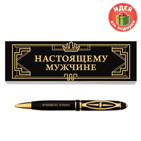"""Ручка в подарочном футляре из экокожи """"Настоящему мужчине"""""""
