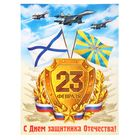 "Плакат ""23 февраля. Флаги"" А3"