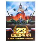 "Плакат ""23 февраля. Кремль"" А3"