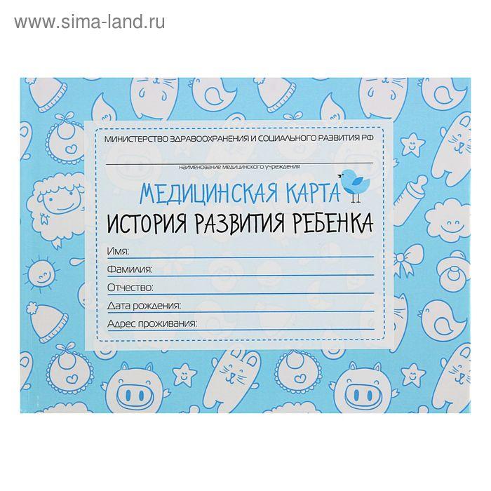 """Карта медицинская """"История развития ребенка"""" 120 листов, голубые барашки"""