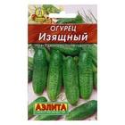 """Семена Огурец """"Изящный"""", пчелоопыляемый, 0,5 г"""