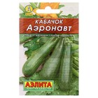 "Семена Кабачок цуккини ""Аэронавт"", 1 г"