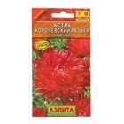 """Семена цветов Астра """"Королевский размер"""" красная, О, 0,1 г"""