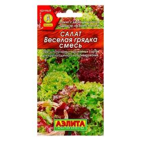 """Семена Салат """"Веселая грядка"""" листовой, смесь, 0,5 г"""