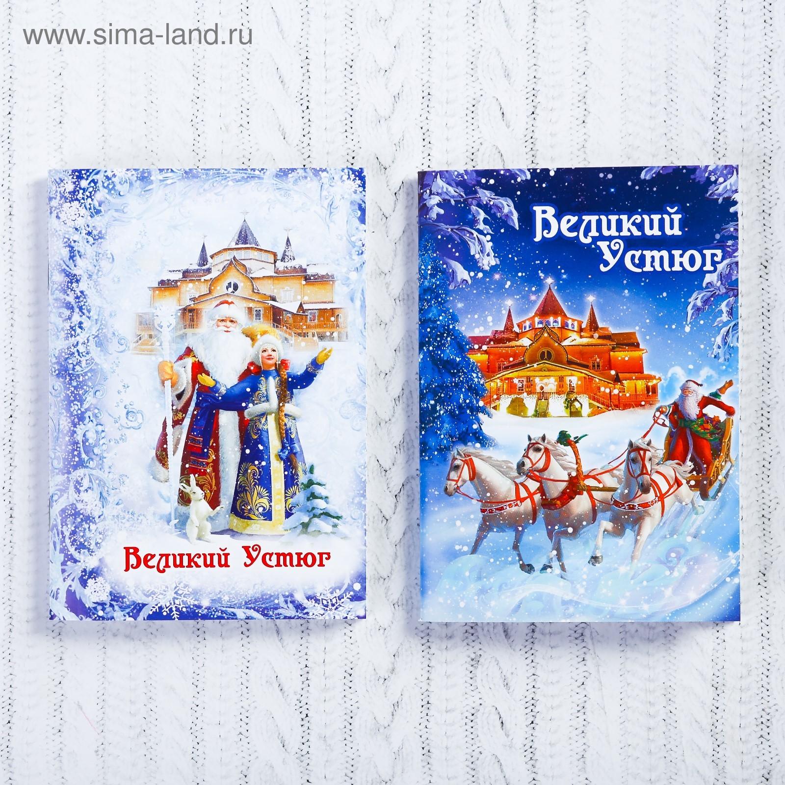 Новогодние открытки из великого устюга