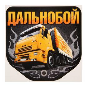 "Наклейка на авто ""Дальнобой. камаз"" 20х20 см"