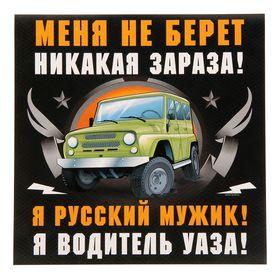 """Наклейка на авто """"Я водитель УАЗА"""" 20х20 см"""