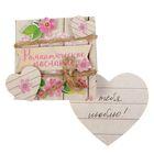 """Набор для создания открытки """"Романтическое послание"""", 21 х 14,5 см"""