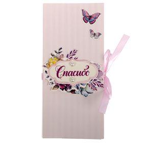 """Набор для создания конверта для шоколадки или денег """"Спасибо!"""", 8 х 18 см"""
