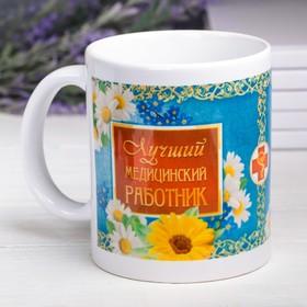 """Кружка """"Медицинский работник"""", 330 мл, сублимация"""