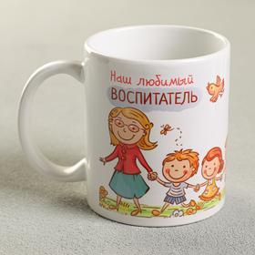 """Кружка """"Воспитатель"""", 330 мл, сублимация"""