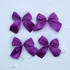 Бантики на ручки свадебного автомобиля, 4 шт., фиолетовые
