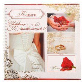 """Книга свадебных пожеланий """"Гармонии и понимания"""" на пружине"""