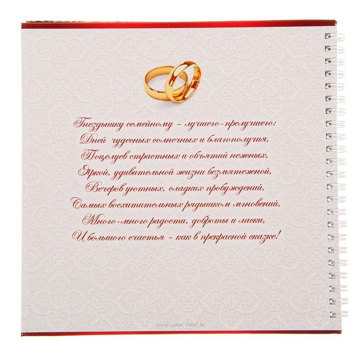 Оригинальные тексты поздравления на свадьбу