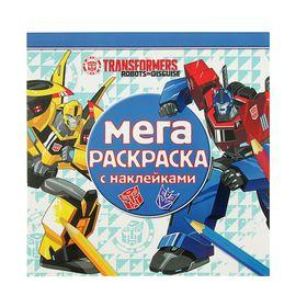 Мега-раскраска с наклейками «Трансформеры»