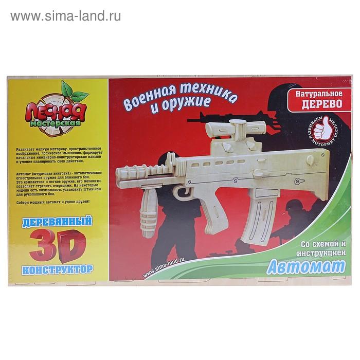 """Конструктор деревянный 3D """"Военный автомат"""""""