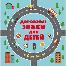 Дорожные знаки для детей Ош