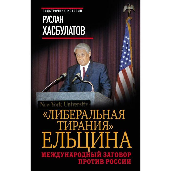 """Либеральная тирания"""" Ельцина. Международный заговор против России"""