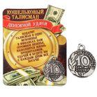 """Кошельковый талисман """"Монета денежной удачи"""""""