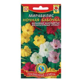 """Семена Мирабилис """"Ночная Бабочка"""", О, 0,5 г"""